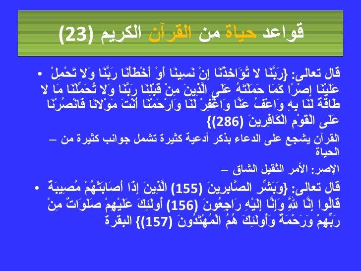 قواعد  حياة  من  القرآن  الكريم   (23) <ul><li>قال تعالى : { رَبَّنَا لا تُؤَاخِذْنَا إِنْ نَسِينَا أَوْ أَخْطَأْنَا رَبَّ...