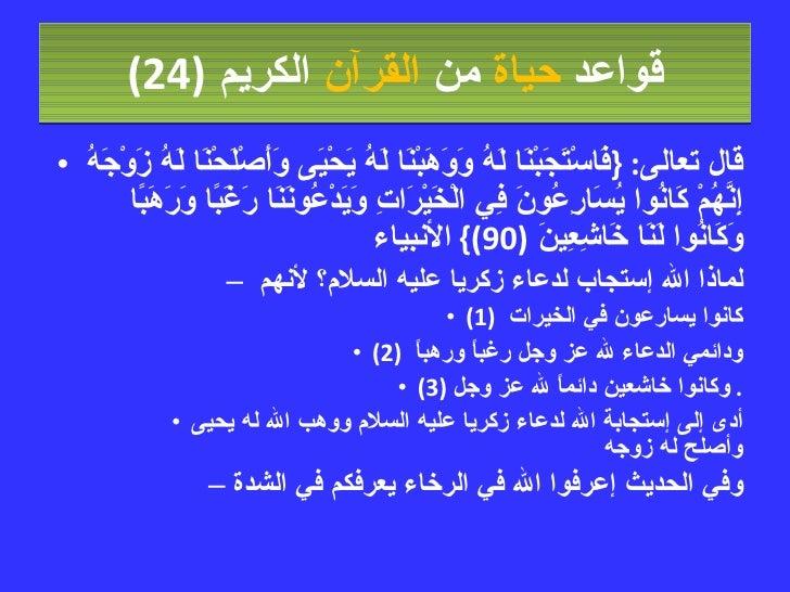 قواعد  حياة  من  القرآن  الكريم   (24) <ul><li>قال تعالى : { فَاسْتَجَبْنَا لَهُ وَوَهَبْنَا لَهُ يَحْيَى وَأَصْلَحْنَا لَ...