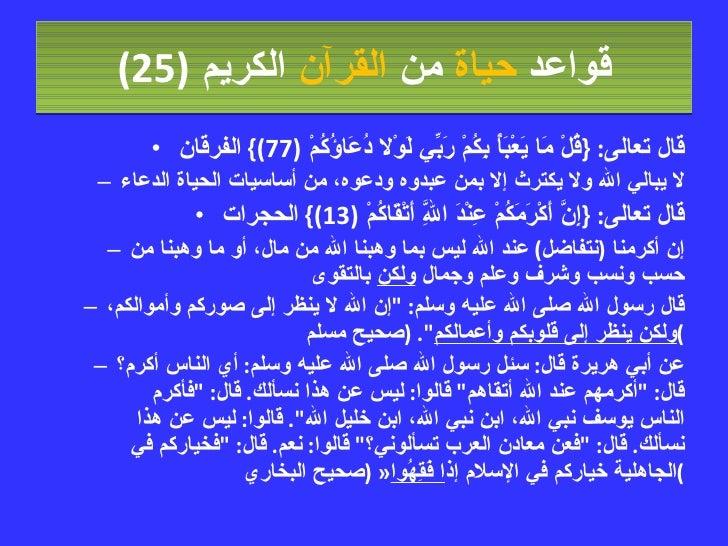 قواعد  حياة  من  القرآن  الكريم   (25) <ul><li>قال تعالى : { قُلْ مَا يَعْبَأُ بِكُمْ رَبِّي لَوْلا دُعَاؤُكُمْ  (77)}  ال...