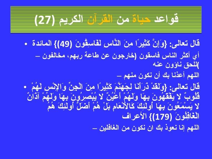 قواعد  حياة  من  القرآن  الكريم   (27) <ul><li>قال تعالى : { وَإِنَّ كَثِيرًا مِنَ النَّاسِ لَفَاسِقُونَ  (49)}  المائدة <...