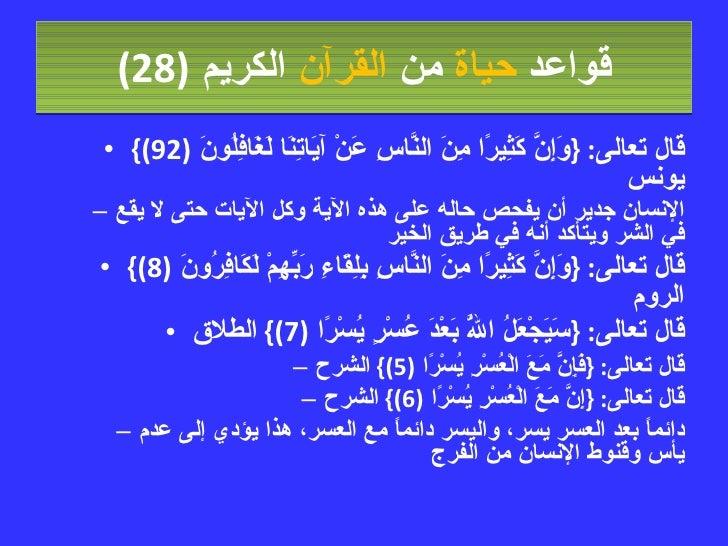 قواعد  حياة  من  القرآن  الكريم   (28) <ul><li>قال تعالى : { وَإِنَّ كَثِيرًا مِنَ النَّاسِ عَنْ آيَاتِنَا لَغَافِلُونَ  (...