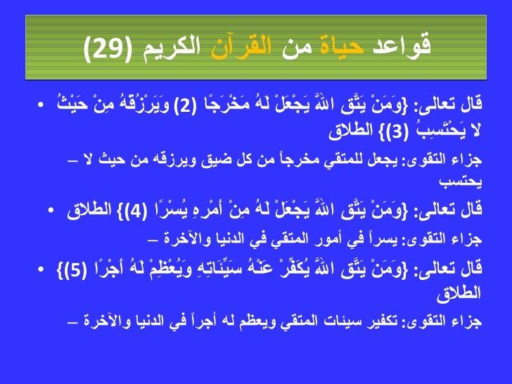 قواعد  حياة  من  القرآن  الكريم   (29) <ul><li>قال تعالى : { وَمَنْ يَتَّقِ اللَّهَ يَجْعَلْ لَهُ مَخْرَجًا  (2)  وَيَرْزُ...