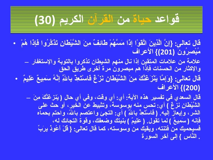 قواعد  حياة  من  القرآن  الكريم   (30) <ul><li>قال تعالى : { إِنَّ الَّذِينَ اتَّقَوْا إِذَا مَسَّهُمْ طَائِفٌ مِنَ الشَّي...