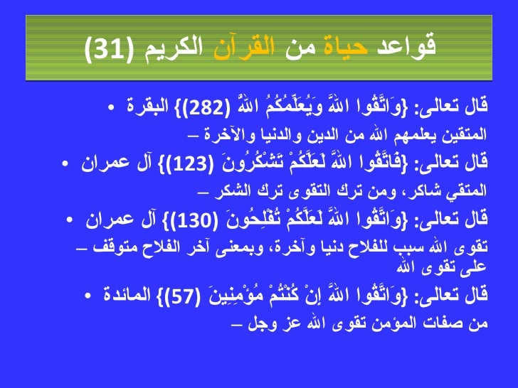 قواعد  حياة  من  القرآن  الكريم   (31) <ul><li>قال تعالى : { وَاتَّقُوا اللَّهَ وَيُعَلِّمُكُمُ اللَّهُ  (282)}  البقرة </...