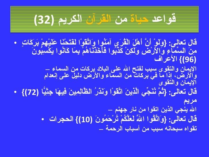 قواعد  حياة  من  القرآن  الكريم   (32) <ul><li>قال تعالى : { وَلَوْ أَنَّ أَهْلَ الْقُرَى آمَنُوا وَاتَّقَوْا لَفَتَحْنَا ...