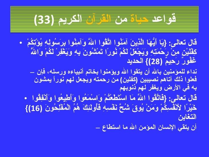 قواعد  حياة  من  القرآن  الكريم   (33) <ul><li>قال تعالى : { يَا أَيُّهَا الَّذِينَ آمَنُوا اتَّقُوا اللَّهَ وَآمِنُوا بِر...