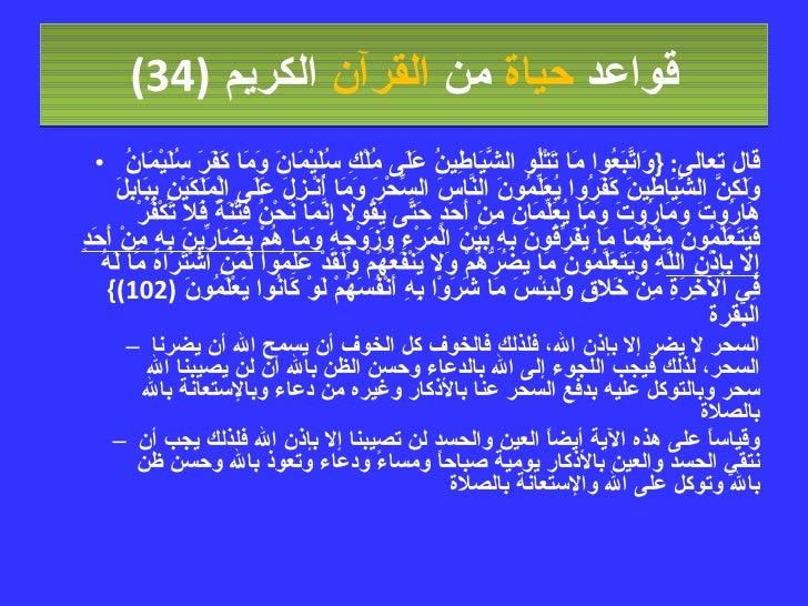 قواعد  حياة  من  القرآن  الكريم   (34) <ul><li>قال تعالى : { وَاتَّبَعُوا مَا تَتْلُو الشَّيَاطِينُ عَلَى مُلْكِ سُلَيْمَا...