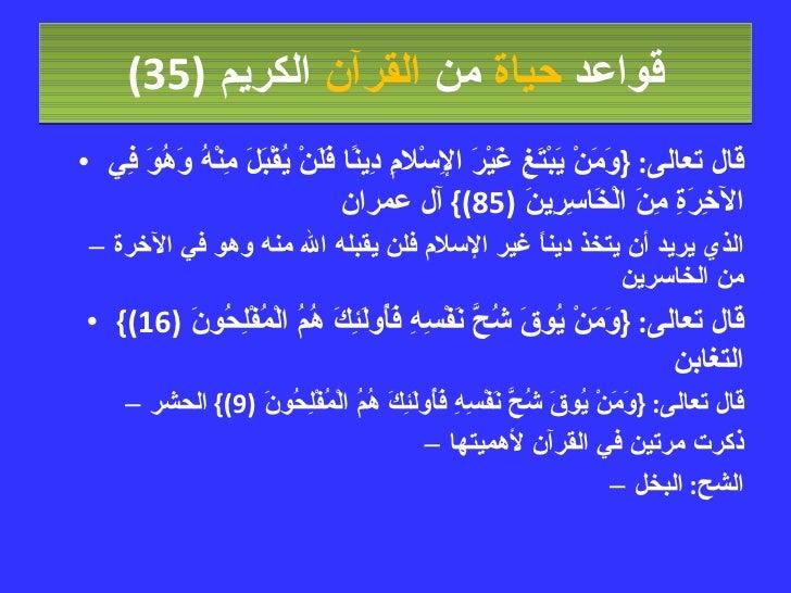 قواعد  حياة  من  القرآن  الكريم   (35) <ul><li>قال تعالى : { وَمَنْ يَبْتَغِ غَيْرَ الإِسْلامِ دِينًا فَلَنْ يُقْبَلَ مِنْ...