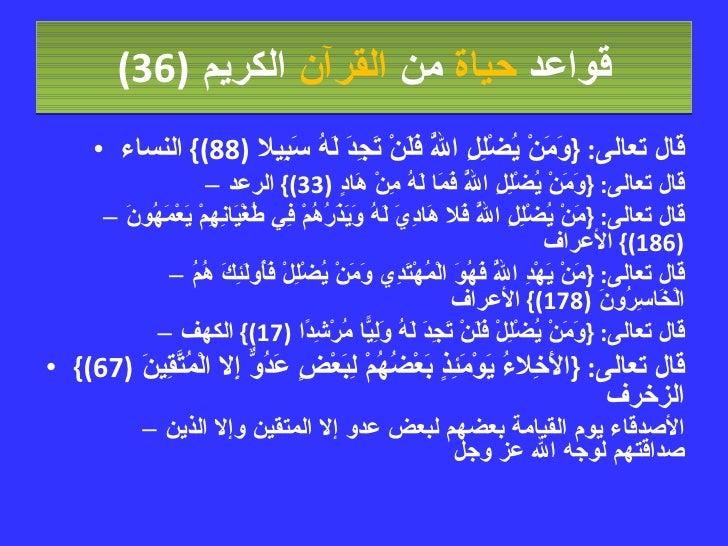 قواعد  حياة  من  القرآن  الكريم   (36) <ul><li>قال تعالى : { وَمَنْ يُضْلِلِ اللَّهُ فَلَنْ تَجِدَ لَهُ سَبِيلا  (88)}  ال...