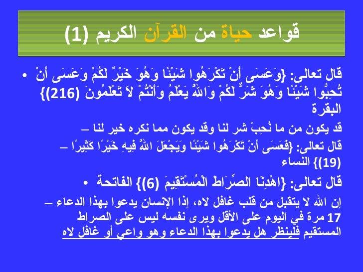 قواعد  حياة  من  القرآن  الكريم   (1) <ul><li>قال تعالى : { وَعَسَى أَنْ تَكْرَهُوا شَيْئًا وَهُوَ خَيْرٌ لَكُمْ وَعَسَى أ...