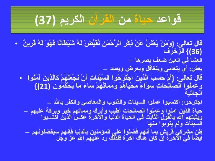 قواعد  حياة  من  القرآن  الكريم   (37) <ul><li>قال تعالى : { وَمَنْ يَعْشُ عَنْ ذِكْرِ الرَّحْمَنِ نُقَيِّضْ لَهُ شَيْطَان...