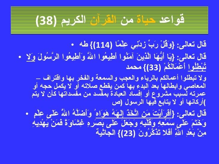 قواعد  حياة  من  القرآن  الكريم   (38) <ul><li>قال تعالى : { وَقُلْ رَبِّ زِدْنِي عِلْمًا  (114)}  طه </li></ul><ul><li>قا...