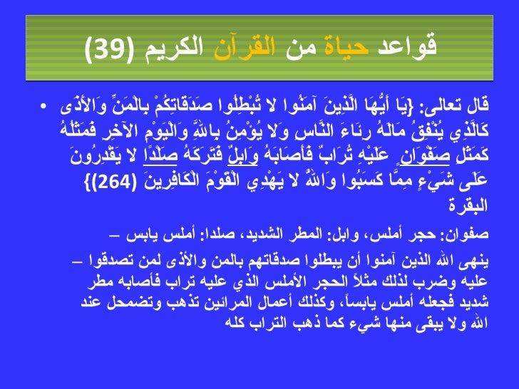 قواعد  حياة  من  القرآن  الكريم   (39) <ul><li>قال تعالى : { يَا أَيُّهَا الَّذِينَ آمَنُوا لا تُبْطِلُوا صَدَقَاتِكُمْ بِ...