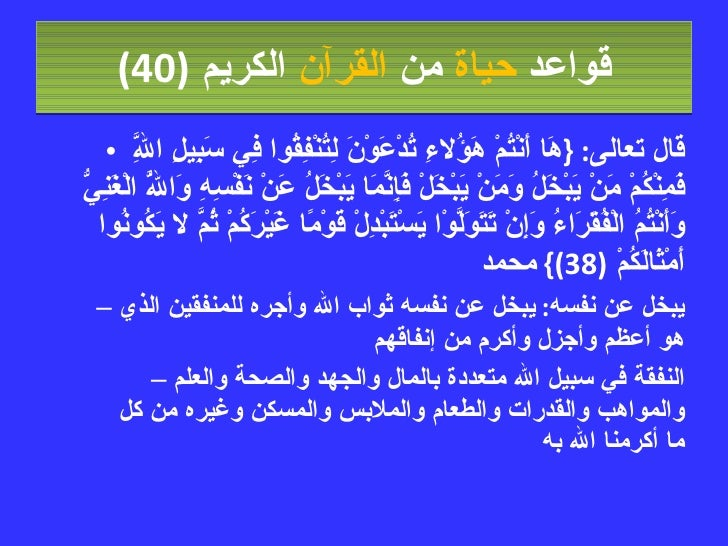 قواعد  حياة  من  القرآن  الكريم   (40) <ul><li>قال تعالى : { هَا أَنْتُمْ هَؤُلاءِ تُدْعَوْنَ لِتُنْفِقُوا فِي سَبِيلِ الل...