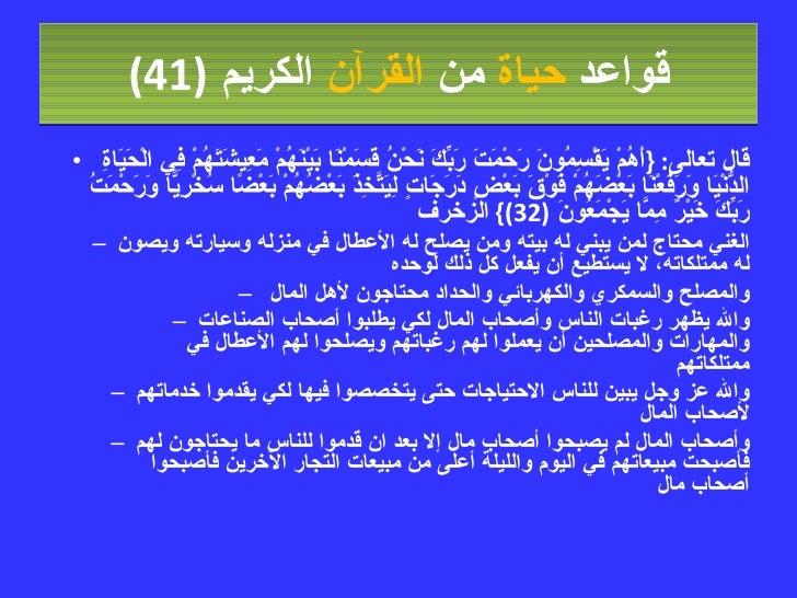 قواعد  حياة  من  القرآن  الكريم   (41) <ul><li>قال تعالى : { أَهُمْ يَقْسِمُونَ رَحْمَتَ رَبِّكَ نَحْنُ قَسَمْنَا بَيْنَهُ...