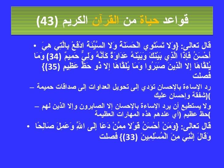 قواعد  حياة  من  القرآن  الكريم   (43) <ul><li>قال تعالى : { وَلا تَسْتَوِي الْحَسَنَةُ وَلا السَّيِّئَةُ ادْفَعْ بِالَّتِ...