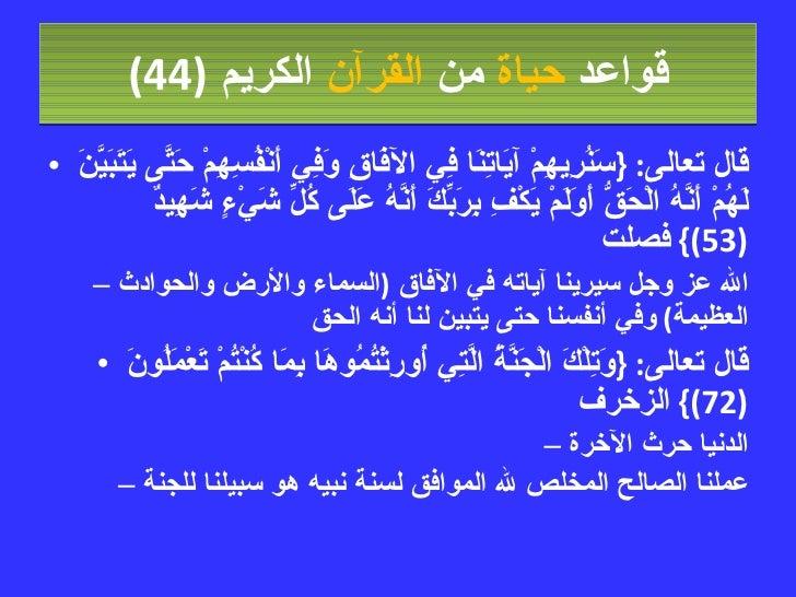 قواعد  حياة  من  القرآن  الكريم   (44) <ul><li>قال تعالى : { سَنُرِيهِمْ آيَاتِنَا فِي الآفَاقِ وَفِي أَنْفُسِهِمْ حَتَّى ...