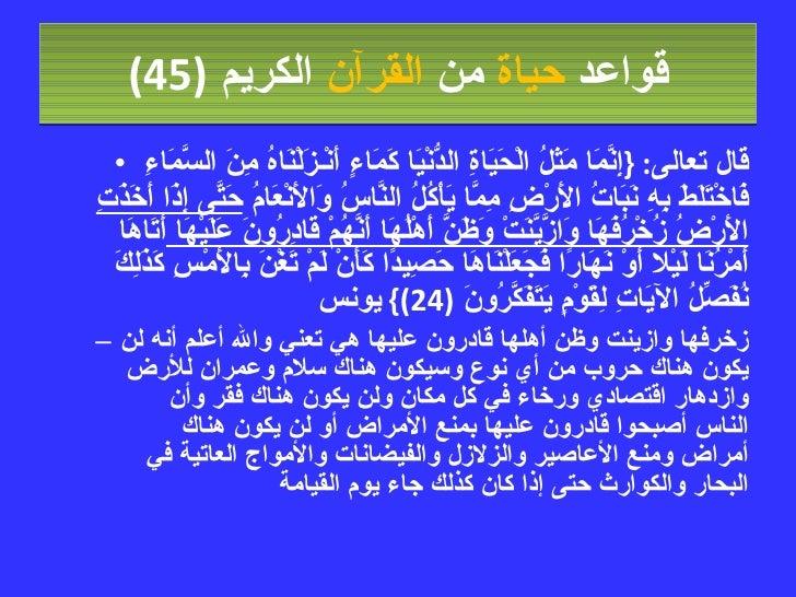 قواعد  حياة  من  القرآن  الكريم   (45) <ul><li>قال تعالى : { إِنَّمَا مَثَلُ الْحَيَاةِ الدُّنْيَا كَمَاءٍ أَنْـزَلْنَاهُ ...