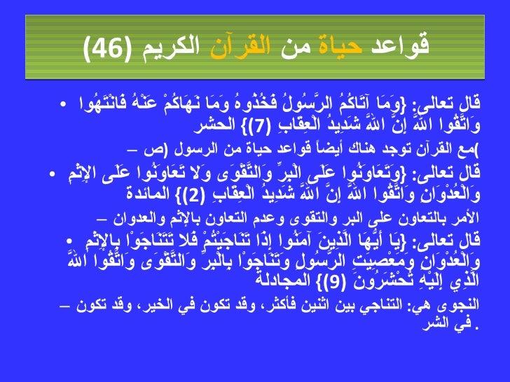 قواعد  حياة  من  القرآن  الكريم   (46) <ul><li>قال تعالى : { وَمَا آتَاكُمُ الرَّسُولُ فَخُذُوهُ وَمَا نَهَاكُمْ عَنْهُ فَ...