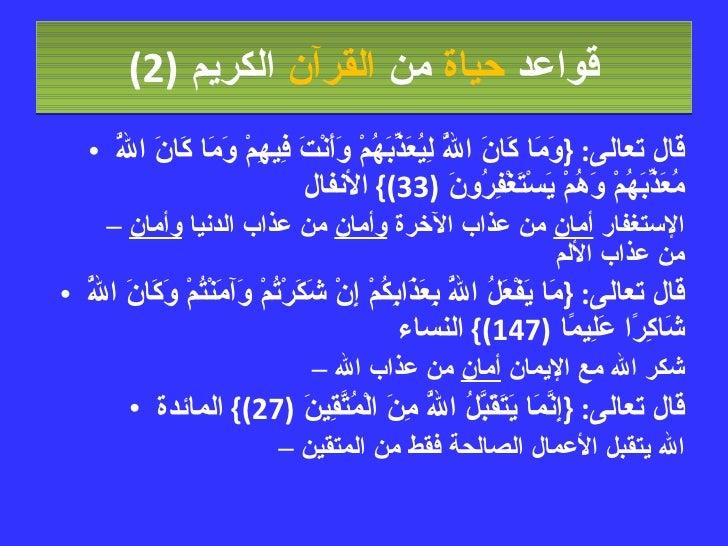 قواعد  حياة  من  القرآن  الكريم   (2) <ul><li>قال تعالى : { وَمَا كَانَ اللَّهُ لِيُعَذِّبَهُمْ وَأَنْتَ فِيهِمْ وَمَا كَا...