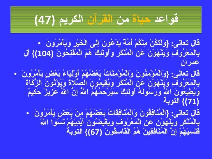 قواعد  حياة  من  القرآن  الكريم   (47) <ul><li>قال تعالى : { وَلْتَكُنْ مِنْكُمْ أُمَّةٌ يَدْعُونَ إِلَى الْخَيْرِ وَيَأْم...
