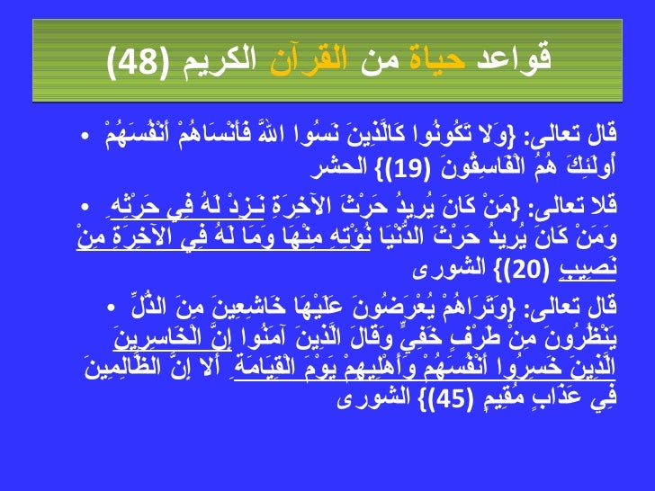قواعد  حياة  من  القرآن  الكريم   (48) <ul><li>قال تعالى : { وَلا تَكُونُوا كَالَّذِينَ نَسُوا اللَّهَ فَأَنْسَاهُمْ أَنْف...