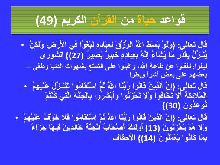 قواعد  حياة  من  القرآن  الكريم   (49) <ul><li>قال تعالى : { وَلَوْ بَسَطَ اللَّهُ الرِّزْقَ لِعِبَادِهِ لَبَغَوْا فِي الأ...