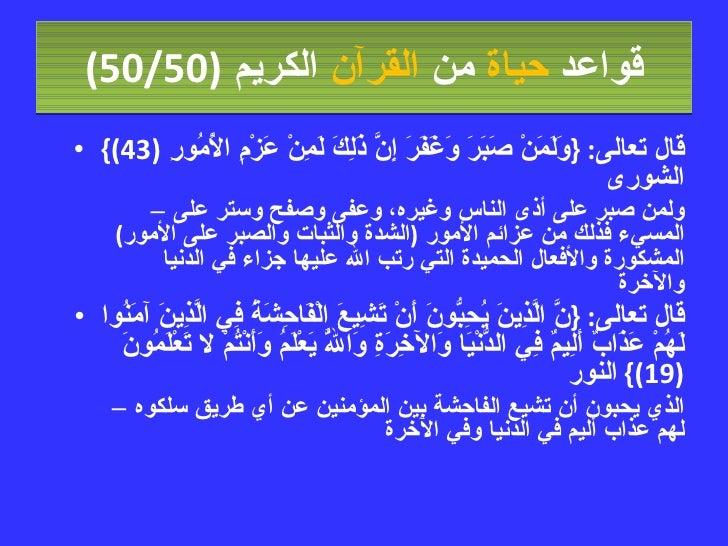 قواعد  حياة  من  القرآن  الكريم   (50/50) <ul><li>قال تعالى : { وَلَمَنْ صَبَرَ وَغَفَرَ إِنَّ ذَلِكَ لَمِنْ عَزْمِ الأُمُ...