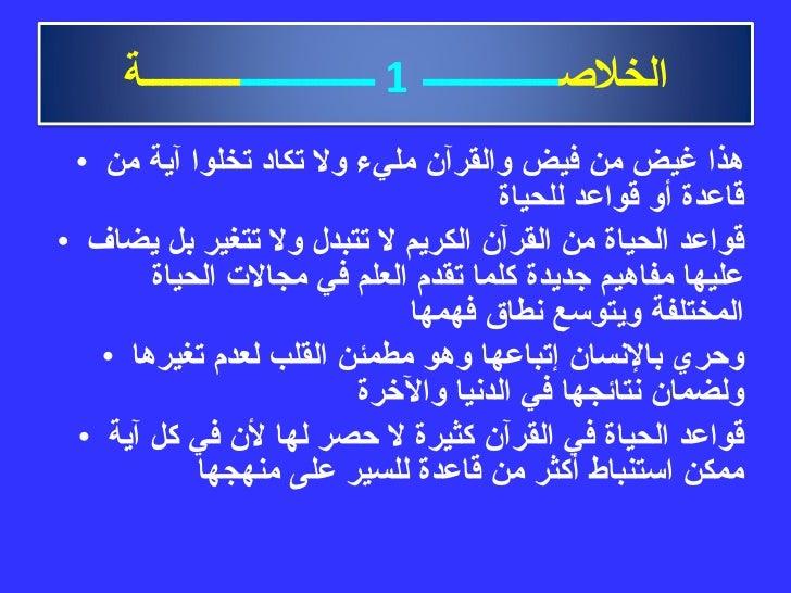 <ul><li>هذا غيض من فيض والقرآن مليء ولا تكاد تخلوا آية من قاعدة أو قواعد للحياة </li></ul><ul><li>قواعد الحياة من القرآن ا...