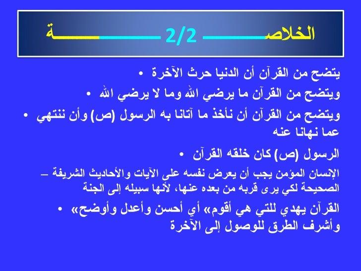 <ul><li>يتضح من القرآن أن الدنيا حرث الآخرة </li></ul><ul><li>ويتضح من القرآن ما يرضي الله وما لا يرضي الله </li></ul><ul>...