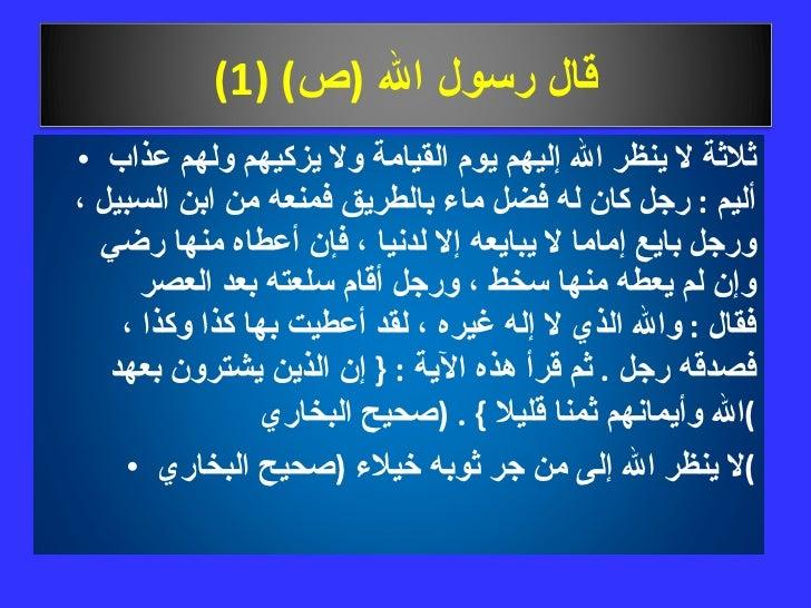 قال رسول الله  ( ص ) (1) <ul><li>ثلاثة لا ينظر الله إليهم يوم القيامة ولا يزكيهم ولهم عذاب أليم  :  رجل كان له فضل ماء بال...
