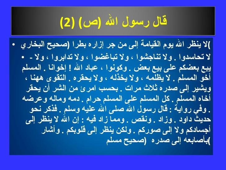 قال رسول الله  ( ص ) (2) <ul><li>لا ينظر الله يوم القيامة إلى من جر إزاره بطرا  ( صحيح البخاري ) </li></ul><ul><li>-  لا ت...