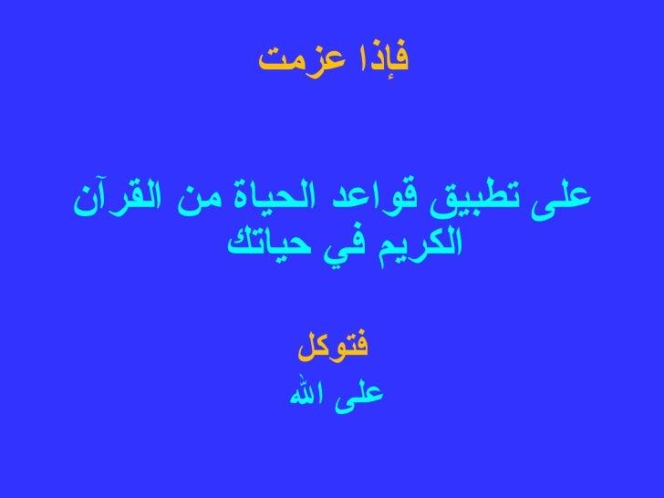 فإذا عزمت <ul><li>على تطبيق قواعد الحياة من القرآن الكريم في حياتك </li></ul><ul><li>فتوكل </li></ul><ul><li>على الله </li...