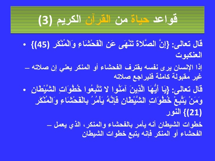 قواعد  حياة  من  القرآن  الكريم   (3) <ul><li>قال تعالى : { إِنَّ الصَّلاةَ تَنْهَى عَنِ الْفَحْشَاءِ وَالْمُنْكَرِ  (45)}...