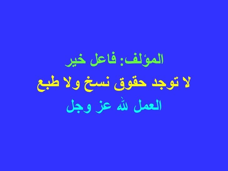 المؤلف :  فاعل خير لا توجد حقوق نسخ ولا طبع العمل لله عز وجل