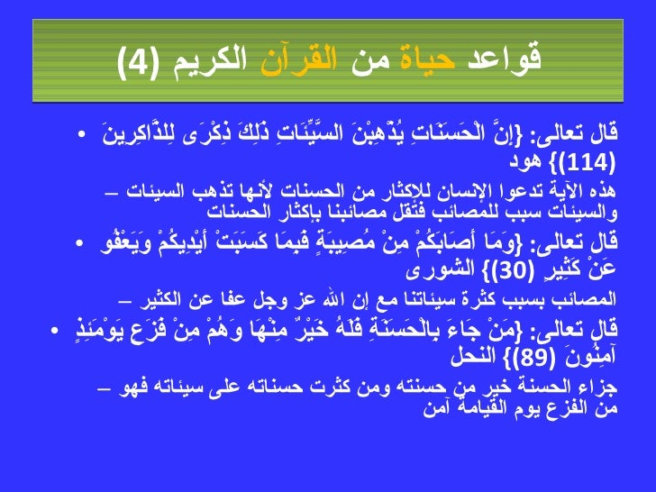 قواعد  حياة  من  القرآن  الكريم   (4) <ul><li>قال تعالى : { إِنَّ الْحَسَنَاتِ يُذْهِبْنَ السَّيِّئَاتِ ذَلِكَ ذِكْرَى لِل...