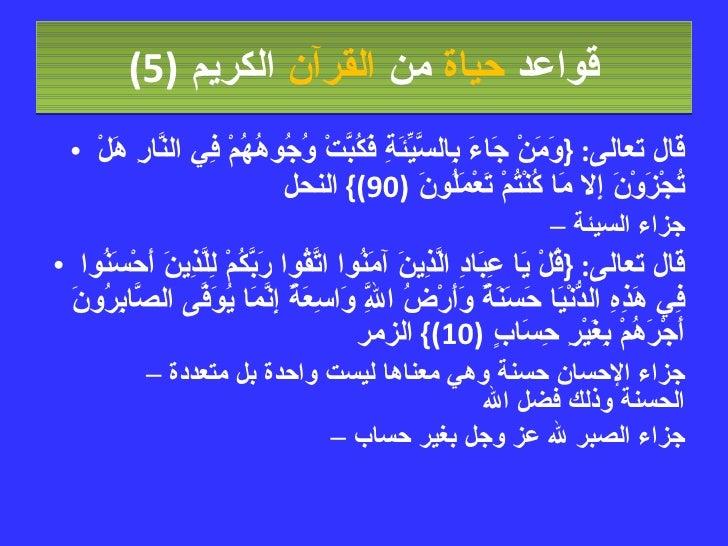 قواعد  حياة  من  القرآن  الكريم   (5) <ul><li>قال تعالى : { وَمَنْ جَاءَ بِالسَّيِّئَةِ فَكُبَّتْ وُجُوهُهُمْ فِي النَّارِ...