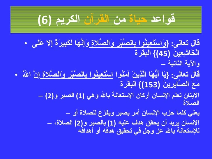 قواعد  حياة  من  القرآن  الكريم   (6) <ul><li>قال تعالى : { وَاسْتَعِينُوا بِالصَّبْرِ وَالصَّلاةِ  وَإِنَّهَا لَكَبِيرَةٌ...