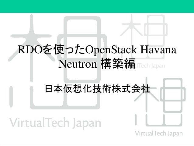 RDOを使ったOpenStack Havana Neutron 構築編 日本仮想化技術株式会社