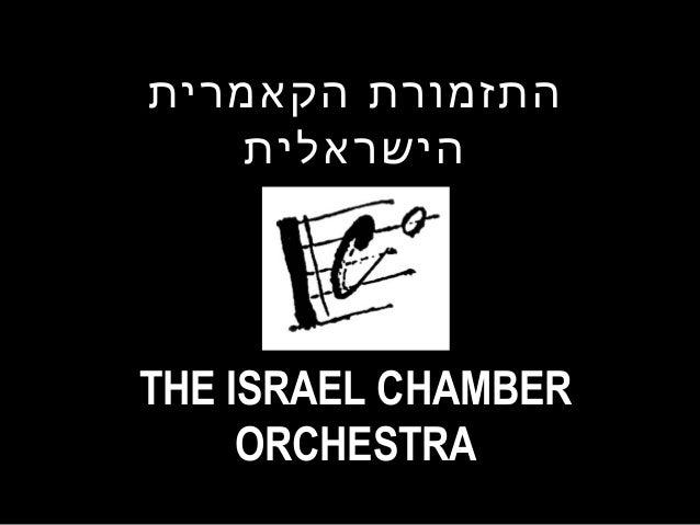 התזמורת הקאמרית    הישראליתTHE ISRAEL CHAMBER     ORCHESTRA