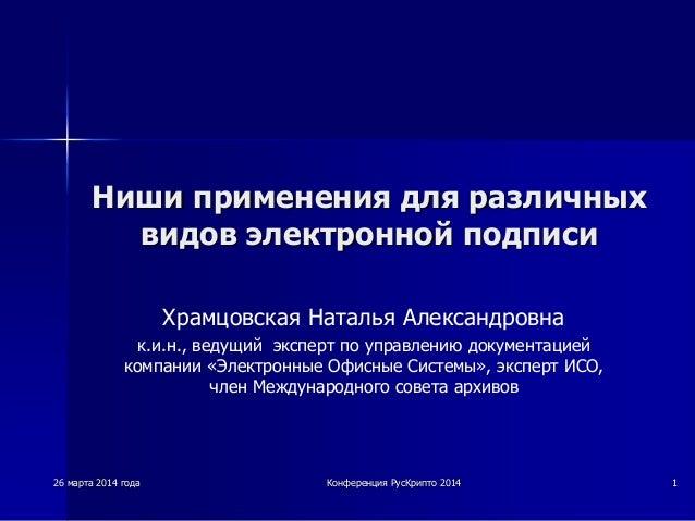 2626 мартамарта 20142014 годагода КонференцияКонференция РусКриптоРусКрипто 20142014 11 НишиНиши примененияприменения дляд...