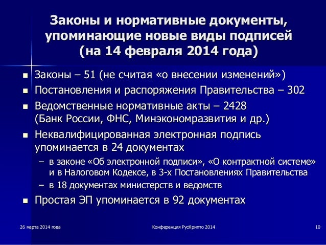 2626 мартамарта 20142014 годагода КонференцияКонференция РусКриптоРусКрипто 20142014 1010 ЗаконыЗаконы ии нормативныенорма...