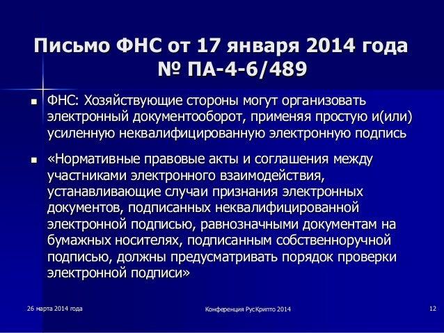 ПисьмоПисьмо ФНСФНС отот 1717 январяянваря 20142014 годагода №№ ПАПА--44--6/4896/489  ФНСФНС:: ХозяйствующиеХозяйствующи...
