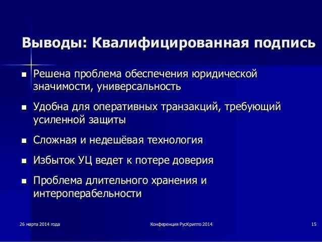 2626 мартамарта 20142014 годагода КонференцияКонференция РусКриптоРусКрипто 20142014 1515 ВыводыВыводы:: Квалифицированная...