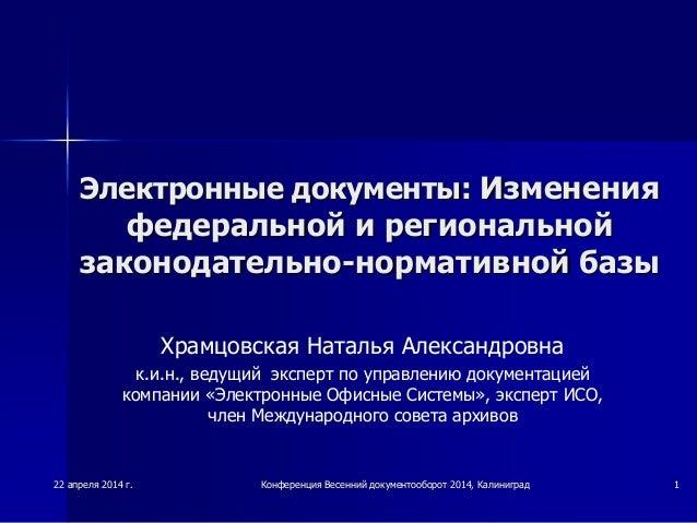 2222 апреляапреля 20142014 гг.. КонференцияКонференция ВесеннийВесенний документооборотдокументооборот 2014,2014, Калинигр...