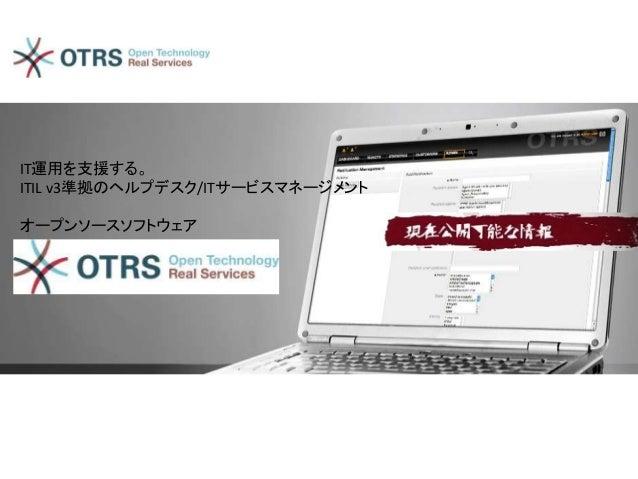 IT運用を支援する。 ITIL v3準拠のヘルプデスク/ITサービスマネージメント オープンソースソフトウェア