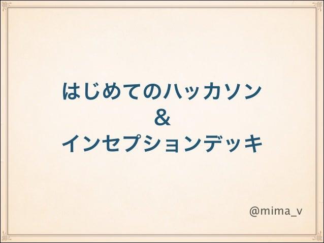 はじめてのハッカソン & インセプションデッキ @mima_v