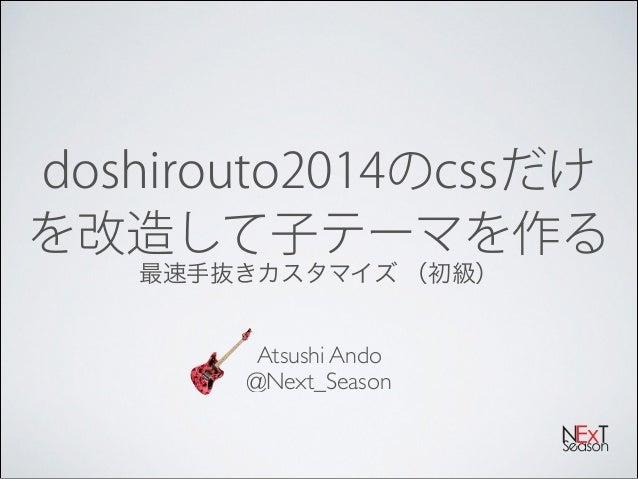 doshirouto2014のcssだけ を改造して子テーマを作る 最速手抜きカスタマイズ (初級) Atsushi Ando! @Next_Season