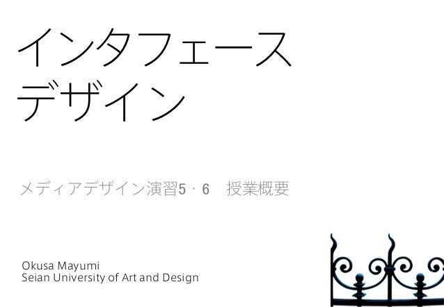 Okusa Mayumi Seian University of Art and Design メディアデザイン演習5・6授業概要 インタフェース デザイン