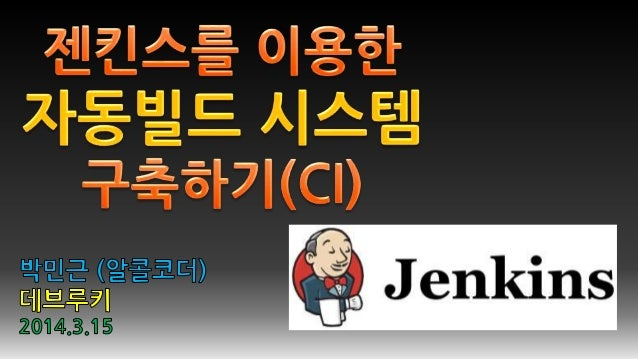 지속적인 통합 (CI Continus Integration)